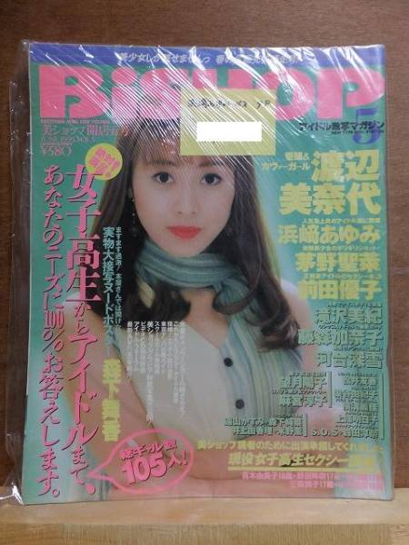 BiSHOP 美ショップ開店5号 ラ・コミック1995年6月号増刊_画像1