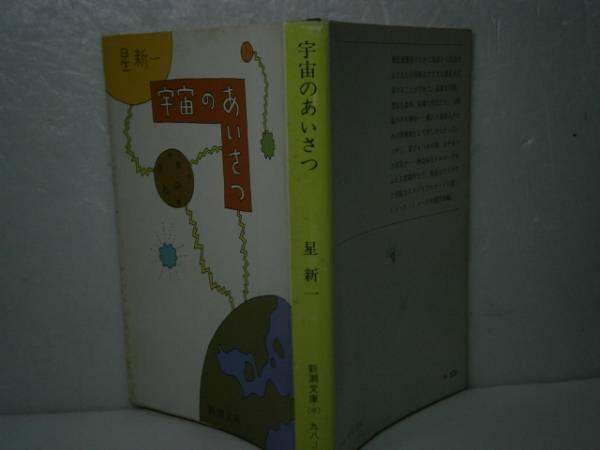 ★星新一『宇宙のあいさつ』-新潮文庫-昭和54年-重版・_画像1