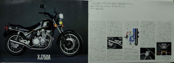 ヤマハYAMAHA、XJ750A/XJ750E、1981年カタログ希少送料無料_画像2