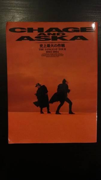 ☆CHAGE&ASKA 1993-1994 史上最大の作戦used 即決!チャゲアス