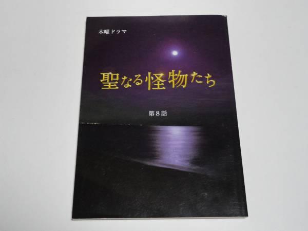 聖なる怪物たち★⑧台本 岡田将生 中谷美紀 加藤あい 大政絢 グッズの画像