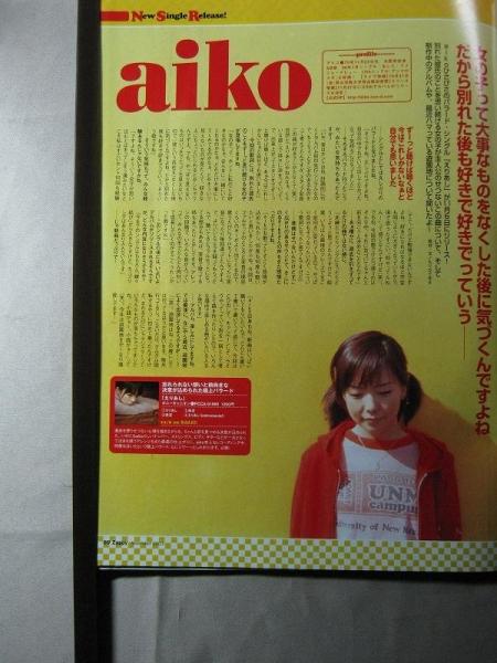 '03【最近ハマっている遊園地 aiko/魅力 pin-up daigo】♯