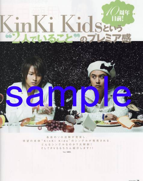 3p◆oricon style 2006.12.4号 KinKi Kids 堂本光一、堂本剛 ポルノグラフィティ