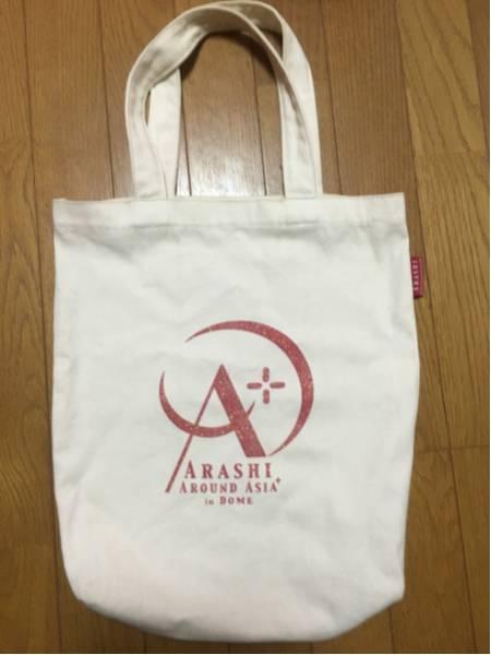 嵐 アラウンドアジア トートバッグ AAA ツアー ライブ グッズ