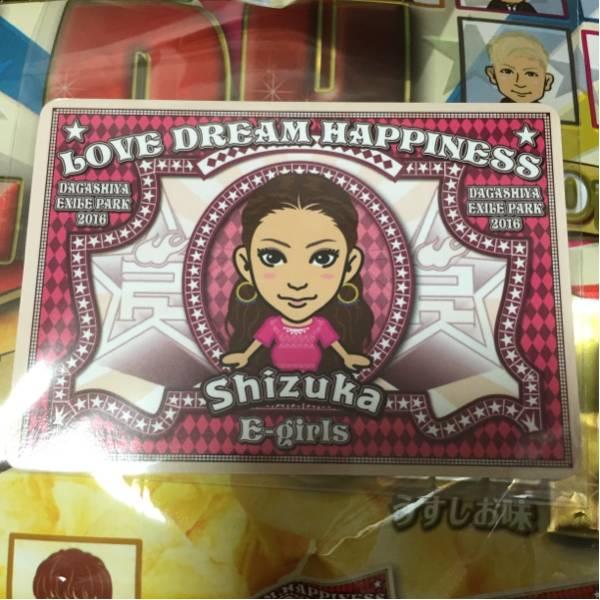 居酒屋えぐざいる2016 LDHチップス カード E-girls Dream Shizuka ライブグッズの画像