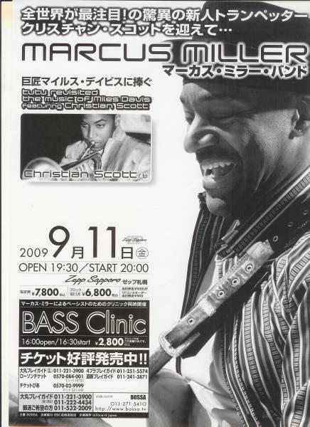 マーカス・ミラー・ゼップ札幌公演&クリスチャン・スコット