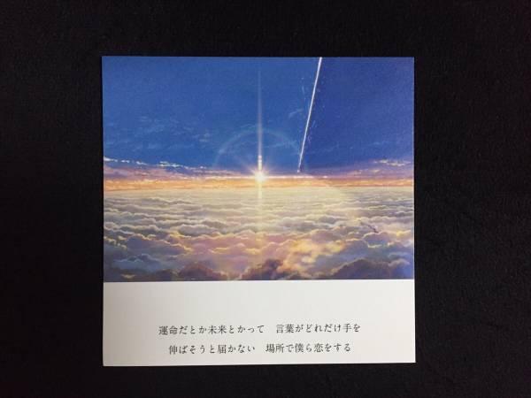 ◆RADWIMPS 君の名は。 非売品 CDサイズカード スパークルver.◆