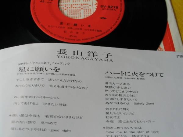 EP.長山洋子。星に願いを。ハートに火をつけて。アニメ三銃士_画像3