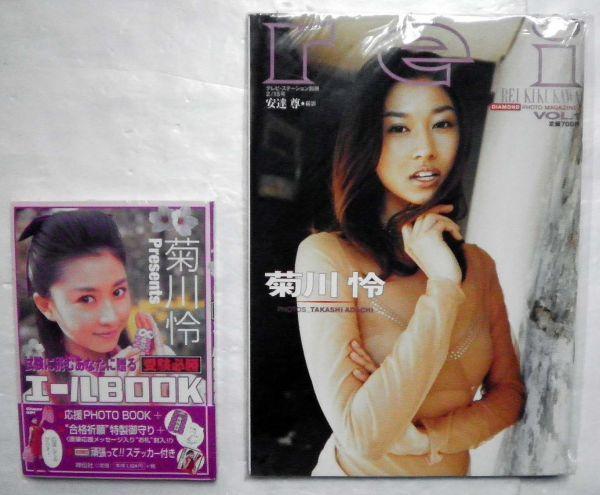 菊川怜 フォトブック 写真集?雑誌? セット
