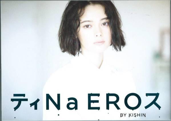 玉城ティナ 写真集『ティNa EROス』 直筆サイン入