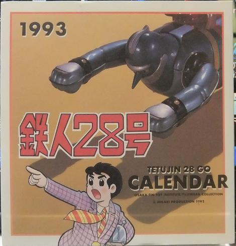 鉄人28号カレンダー 1993年 小     大阪ブリキ玩具資料室_紙函表