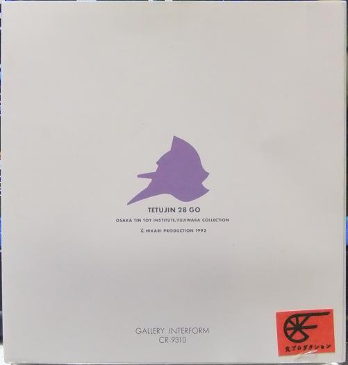 鉄人28号カレンダー 1993年 小     大阪ブリキ玩具資料室_紙函裏
