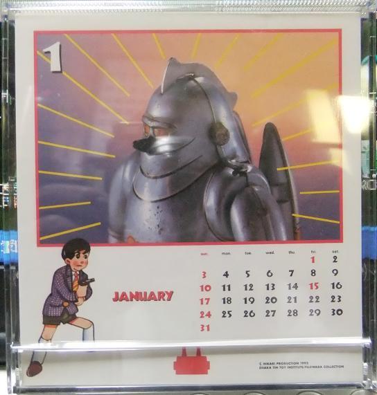 鉄人28号カレンダー 1993年 小     大阪ブリキ玩具資料室_プラスチックケース入り