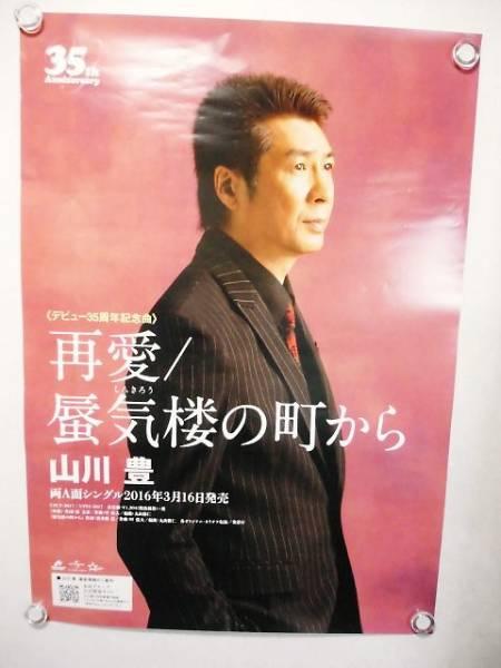 ●歌手:山川豊ポスター(末商品)