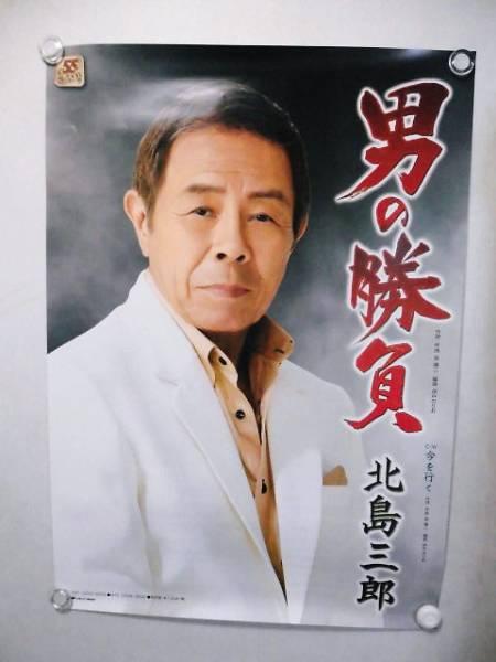 ●歌手:北島三郎ポスター(末商品)