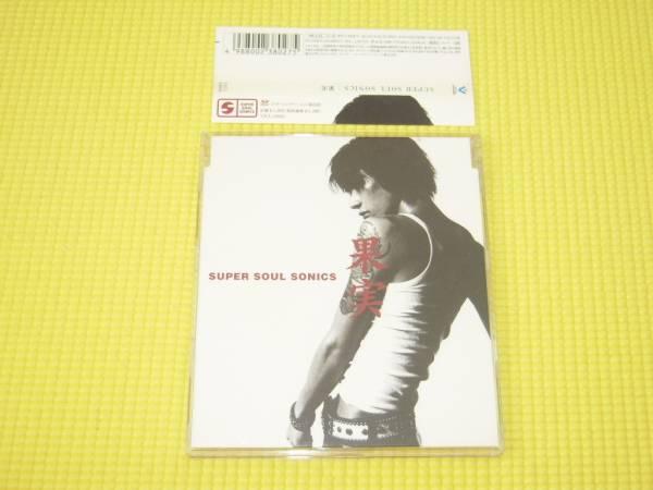 CD★即決★SUPER SOUL SONICS★果実★全3曲★国内正規品_画像1