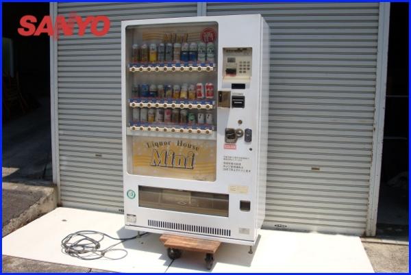 SANYO サンヨー 酒類飲料自動販売機(SVM-CBS24FT)運転免許書対応_SANYOの飲料自動販売機!