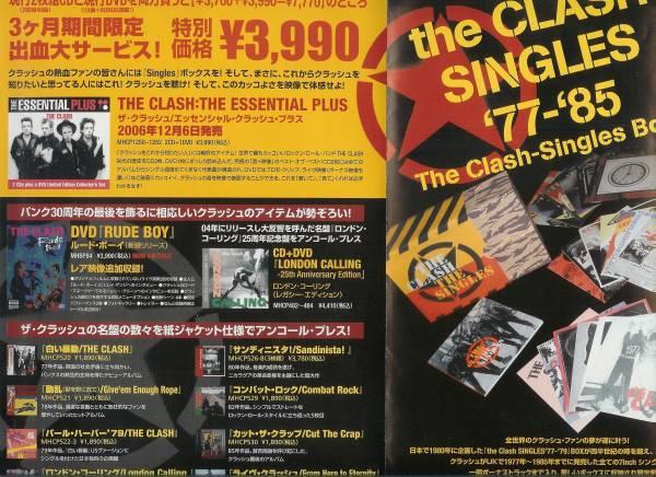 the clash店頭チラシ