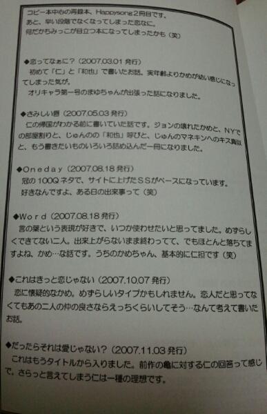 ●KAT-TUN同人誌【仁亀/赤西×亀梨】●Frow chart/コピー誌再録_画像2