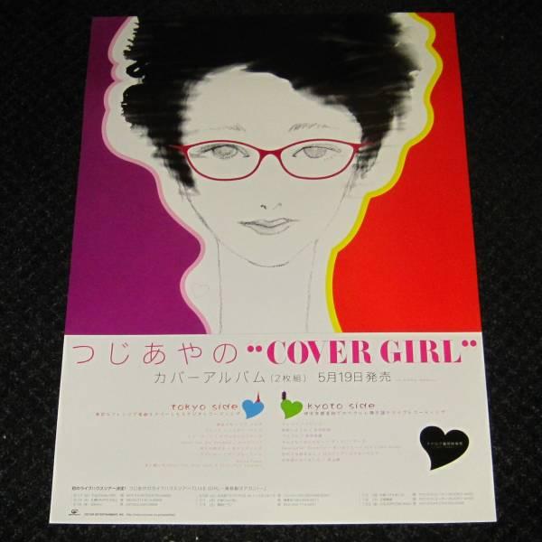 ∽ 告知ポスター つじあやの [COVER GIRL]