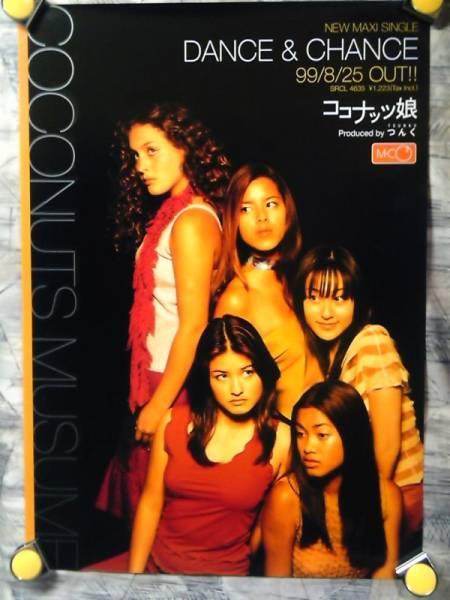 p4【ポスター/B-2】ココナッツ娘/'99-DANCE&CHANCE/告知用非売品