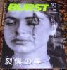BURST 2004年 10月号/裂傷の美★ルミャック タトゥー 死体 DVD