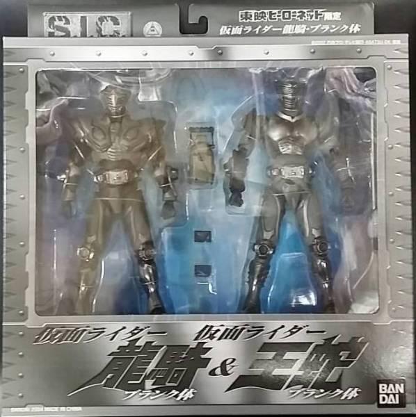 S.I.C.仮面ライダー龍騎&王蛇 ブランク体 限定 新品未開封 数3