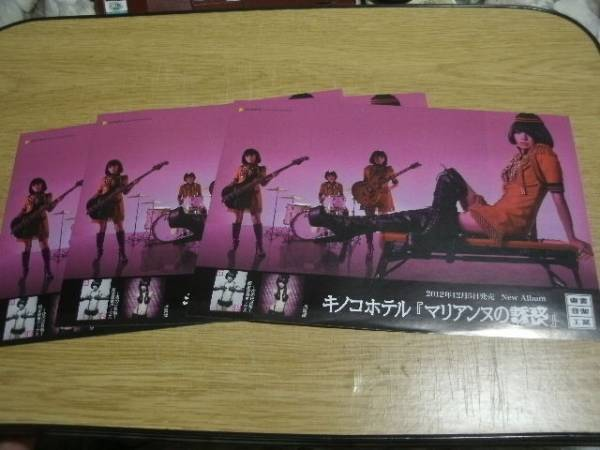 即決◆チラシ3枚セット◆キノコホテル/マリアンヌの誘惑CD告知