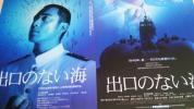 出口のない海●2種◆佐々部清監督◆市川海老蔵/上野樹里★チラシ