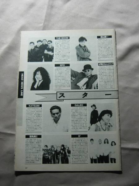 '93【ミニインタヴュー】横山輝一 the boom epo 聖飢魔Ⅱ ♯