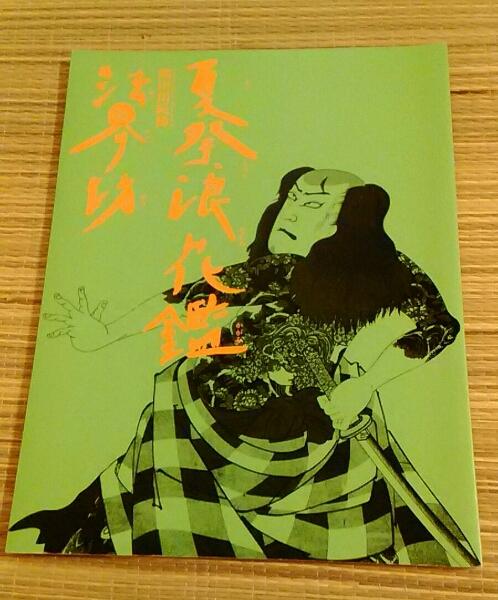 平成中村座 パンフ ご希望でDVD コクーン歌舞伎 三人吉三 勘三郎