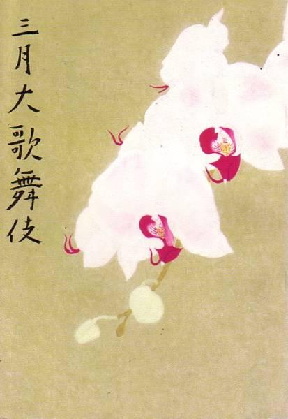 三月大歌舞伎パンフレット 昭和60年