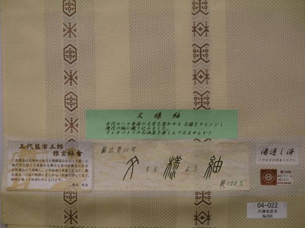 処分超特価:西陣織三代目市三郎・文様紬・手縫い仕立付_画像2