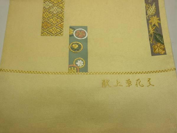 処分超特価:西陣橋本テル織物袋帯・献上草花文・芯入仕立付_画像3