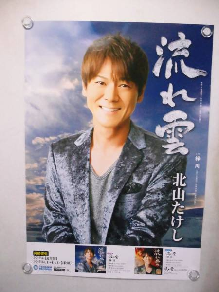 ●歌手ポスター:北山たけし(末商品)