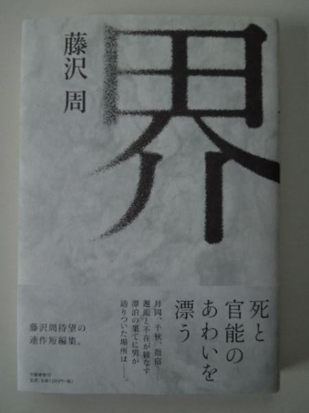 芥川賞作家 藤沢周 直筆サイン本 界