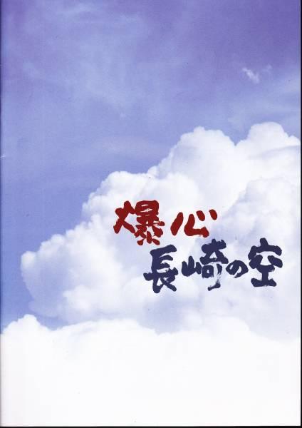 北乃きい・稲森いずみ 爆心長崎の空 パンフ グッズの画像