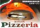 石窯 ピザ オーブン 耐熱陶器製 本格的なピザがご家庭で h8