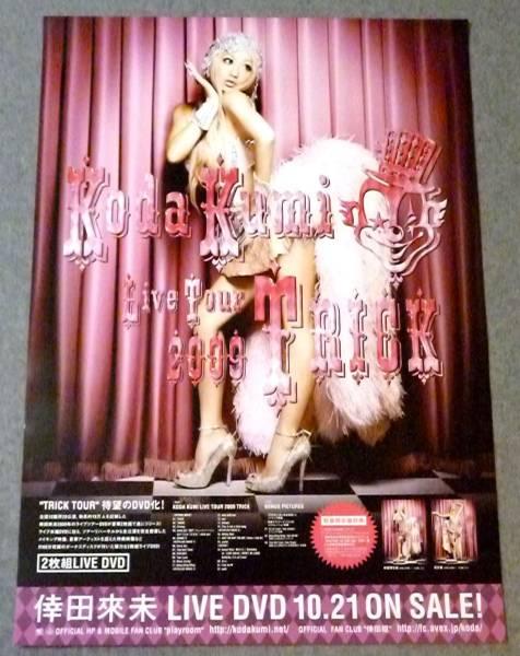 ● 告知ポスター 倖田來未[LIVE TOUR 2009 -TRICK-]