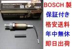 BOSCH製 O2センサー ワゴンR CT51S CV21S 18213-74F10 送料無料