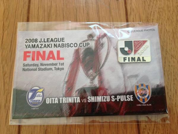2008ヤマザキナビスコカップ決勝ピンバッジトリニータエスパルス