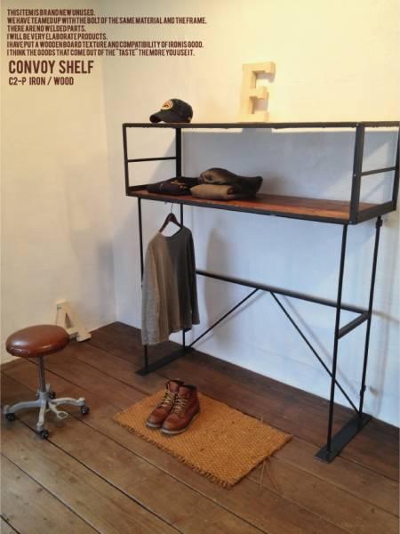 数量限定 CONVOY-S ハンガーラック シェルフ アイアン 棚 インダストリアル  本棚 衣装 キッチン ディスプレイラック_画像1