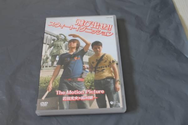 スウィートイグニッション The Motion Picture 岩田光央 鈴村健一_画像1