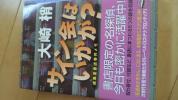 大崎梢「サイン会はいかが?」2007年初版帯あり【送料無料】