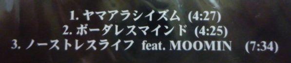 【新品】◆◇◆山嵐「ヤマアラシイズム」◆◇◆_収録曲