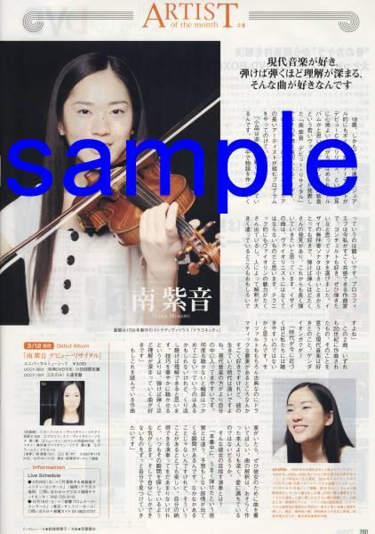 ◇TVfan 2008.5号 切り抜き 南紫音 ヴァイオリニスト