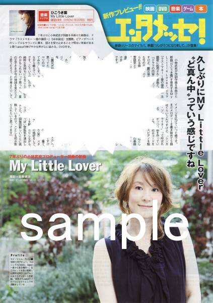 ◇ザテレビジョン 2011.10.14号 切り抜き My Little Lover