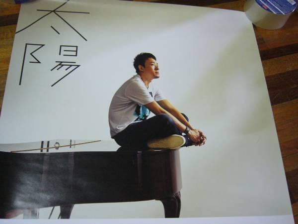 B2大 ポスター ファンキー加藤 太陽