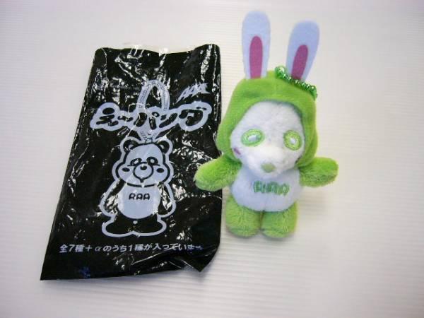 【トリプルエー】 AAA え~パンダ ★ 緑・浦田君 ★ うさ耳 キーホルダー