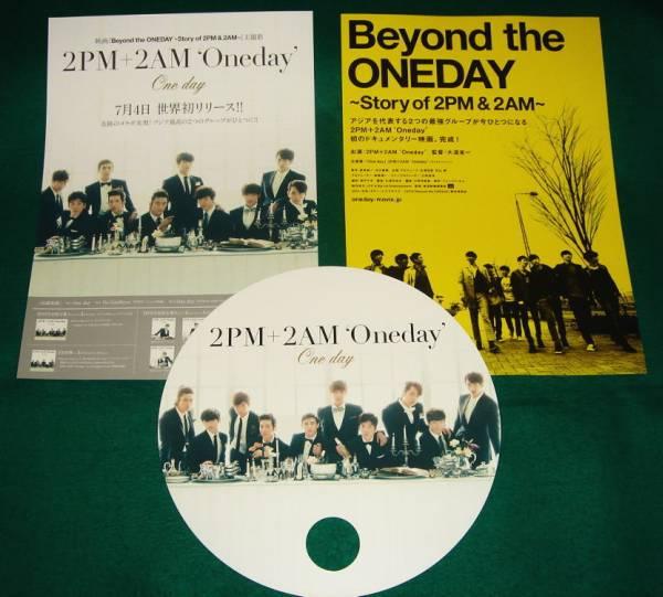 即決!! 2PM+2AM★限定配布うちわ+チラシ3点セット ♪Oneday
